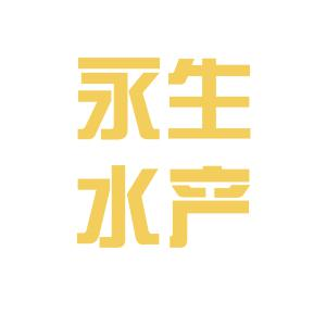永生水产logo