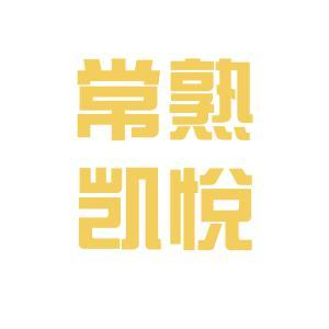 常熟凯悦置业投资有限公司logo