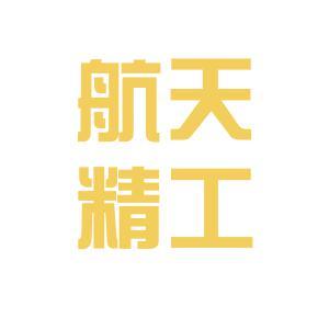 贵州航天精工logo