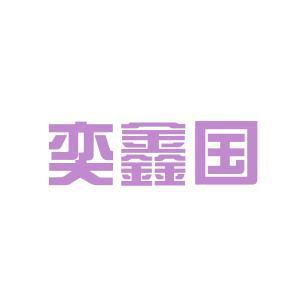 奕鑫网络logo