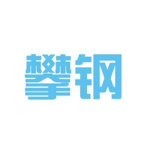 攀钢矿业公司logo