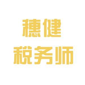 穗健税务师事务所logo