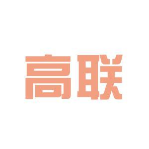 高联考研logo