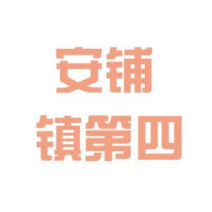 安铺第四中学logo