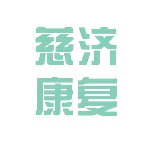 云南慈济康复医院logo