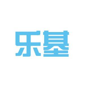 乐基医疗器械logo
