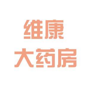 维康大药房logo