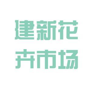 建新花卉集团logo