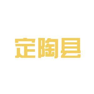定陶县中医院logo