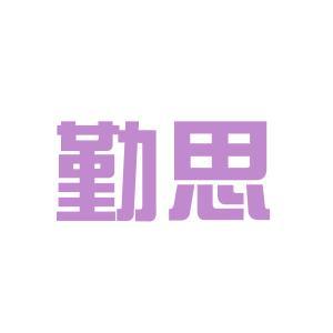 重庆勤思教育培训学校logo