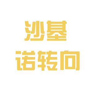 苏州沙基诺转向系统logo