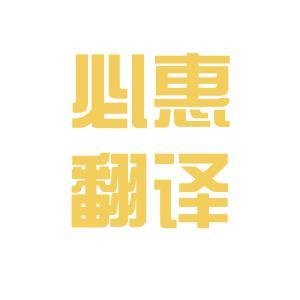 翻译公司logo