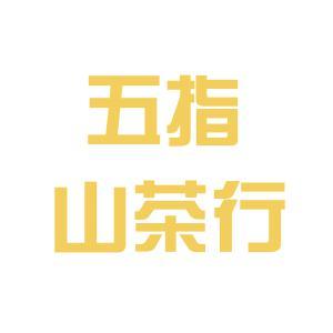 五指山茶行logo