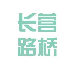 白城长营路桥logo