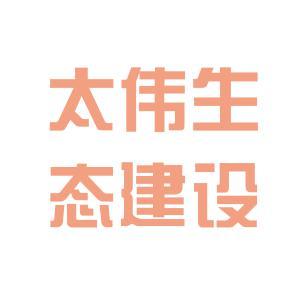 太伟集团logo
