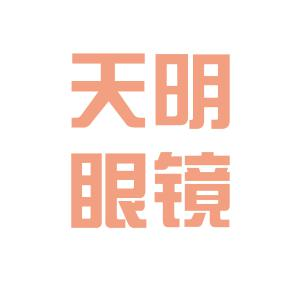 天明眼镜logo