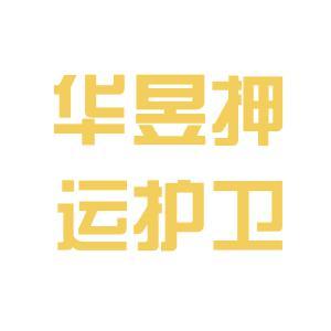 朔州押运公司logo