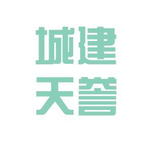 广州市城建天誉房地产开发有限公司logo