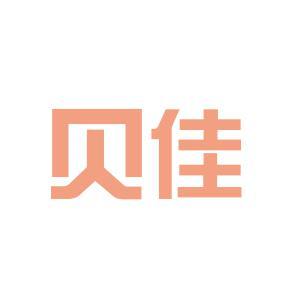 新余贝佳金属制品公司logo