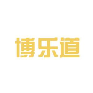 武汉博乐道电子商务有限公司logo