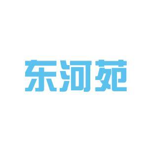 东河苑酒店logo