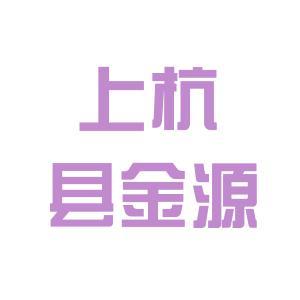 上杭县金源贸易logo