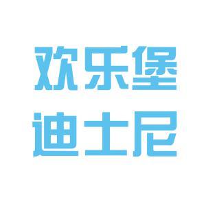 黄石欢乐堡迪士尼培训学校logo