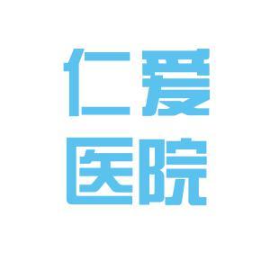 湛江仁爱医院logo
