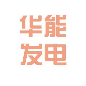 华能西藏公司logo