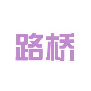 广西路桥集团logo