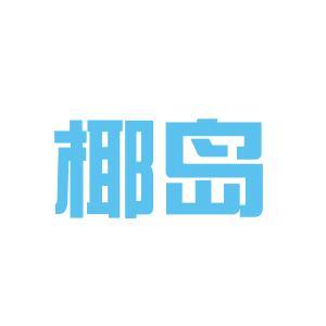 海南椰岛集团logo