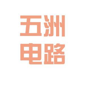 五洲电路集团logo