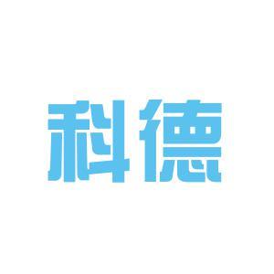 东营市科德化工有限公司logo