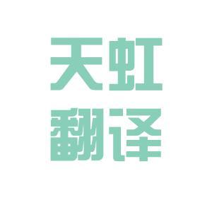 上海天虹翻译logo