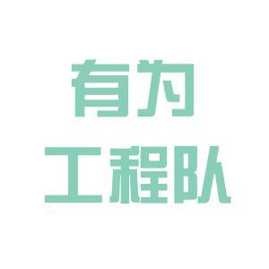 天津有為科技logo