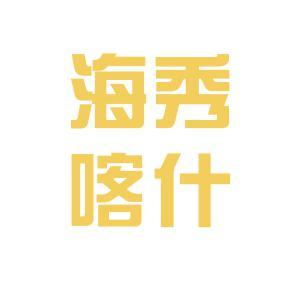 上海哈什公司logo