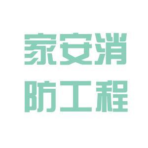 江西家安消防工程有限公司logo
