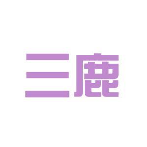 三鹿乳业logo