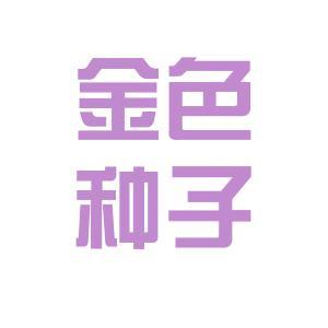 金色种子公司logo