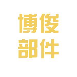 博俊精密部件logo