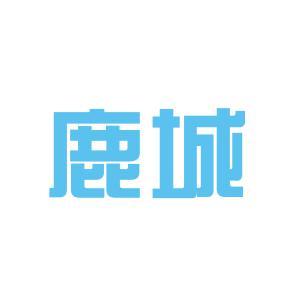 昆山鹿城门诊logo