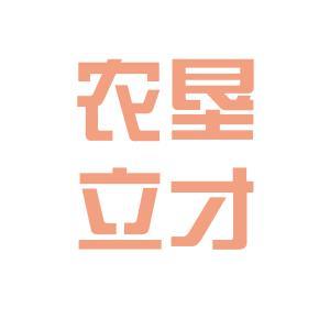 海南省农垦立才医院logo