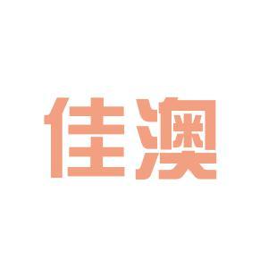 上海佳澳国际贸易有限公司