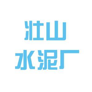 壮山水泥厂logo