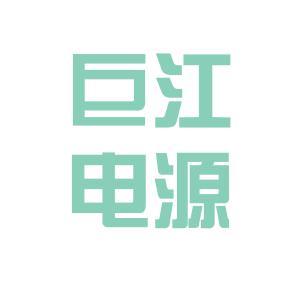 浙江巨江logo