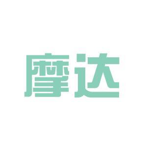 摩达logo