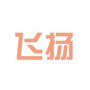 飞扬景观logo