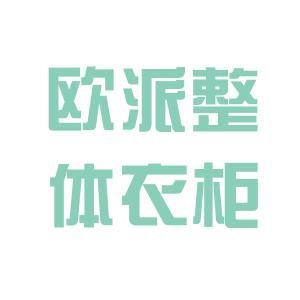 欧派整体衣柜logo