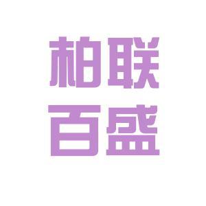 南宁百盛logo