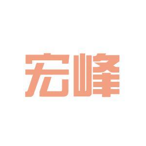 广州宏峰生物有限公司logo